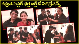 Mahesh Babu Family At Shilpa Shirodkar Husband Birthday Celebrations l Namrata Shirodkar Sister - RAJSHRITELUGU