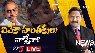 వివేకా హంతకులు వాళ్లేనా..?   News Scan Debate With Ravipati Vijay   YS Vivekananda Reddy   TV5 News - TV5NEWSSPECIAL