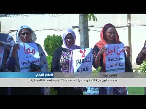 الصحافة السودانية في أزمة منع من الكتابة ومصادرة الصحف