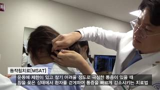 자생한방병원 허리통증이 심한 디스크 환자 치료영상