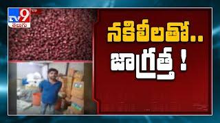 Rachakonda CP Mahesh Bhagwat on fake seeds racket - TV9 - TV9