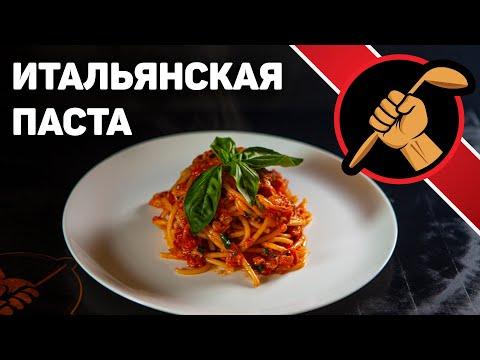 Итальянская паста. ЭЛЕМЕНТАРНЫЙ способ приготовления вкуснейшей Пасты.