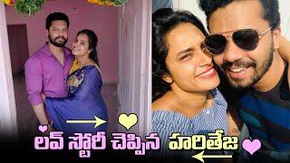 Hari Teja Shares love Story : లవ్ స్టోరీ చెప్పిన హరి తేజ | IndiaGlitz Telugu - IGTELUGU