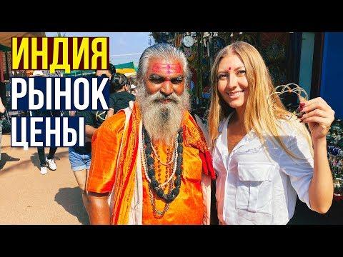 ИНДИЯ 2020 — РЫНОК в Гоа, Всё за КОПЕЙКИ, Встретили Мудреца, Что стоит Привезти из Индии, ГОА