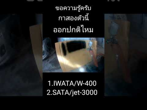 iwata-w400-sata-jea-3000-สงสัย