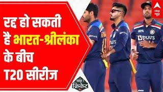 India Vs Sri Lanka: T20 series might get cancel - ABPNEWSTV
