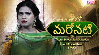 Maronati - Telugu Short Film 2020 | Directed By Syed Abdul Karim - IQLIKCHANNEL