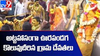 అట్టహాసంగా ఊర పండగ... కొలువుదీరిన గ్రామదేవతలు  | Nizamabad  - TV9 - TV9