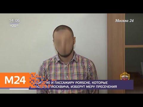 Черемушкинский суд решит вопрос об аресте похитивших прохожего на Porsche - Москва 24