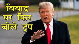 भारत-चीन सीमा विवाद पर फिर बोले राष्ट्रपति ट्रंप - IANSLIVE