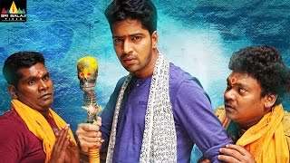 Intlo Deyyam Nakem Bhayam Theatrical Trailer