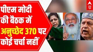 Agenda for Jbackslashu0026K meet is here, no talks over 'Article 370' - ABPNEWSTV