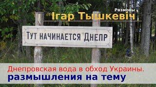 Днепровская вода обход