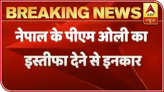 KP Sharma Oli Denies To Give Resignation As Nepal PM | ABP News - ABPNEWSTV