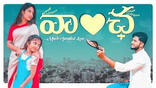 Vaancha || Telugu Short Film ||  Kirrak Mama - YOUTUBE