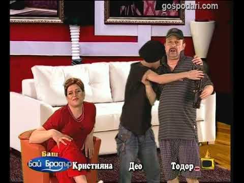 Баш Бай Брадър 3 - Тодор, Кристияна и Део