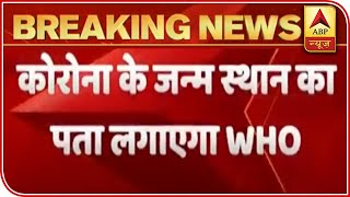 WHO Team To Visit China To Inspect Covid Origin | ABP News - ABPNEWSTV