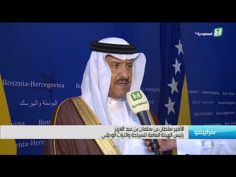 القناة السعودية - خبر استقبال رئيس وزراء البوسنة والهرسك لسمو الأمير سلطان بن سلمان - 2018/7/18