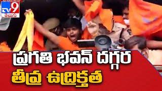 Bajrang Dal's 'Chalo Pragathi Bhavan: ప్రగతిభవన్ లోపలికి చొచ్చుకెళ్లేందుకు బజరంగ్దళ్ యత్నం - TV9 - TV9