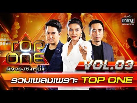 รวมเพลงเพราะ TOP ONE ตัวจริงชิงหนึ่ง | Vol.3 | one31