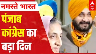 Big day for Punjab Congress as Captain and Sidhu to share stage once again - ABPNEWSTV