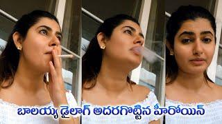 Jessie Heroine Ashima Narwal Smoking Cigarette | Balakrishna Dialogue | IndiaGlitz Telugu - IGTELUGU