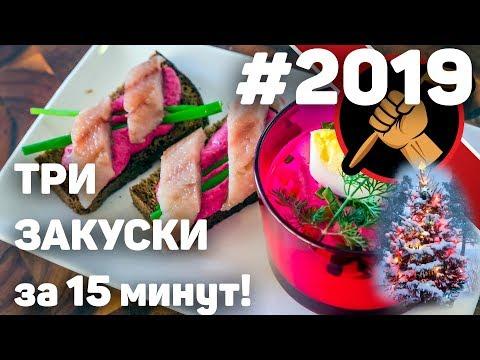 С новым годом!!! Приготовьте ТРИ ПРОСТЫХ закуски на новогодний стол!