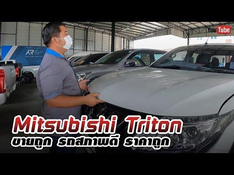 🔴ขายถูก!-Mitsubishi-triton-Plu