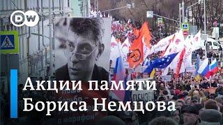 Марш Немцова –