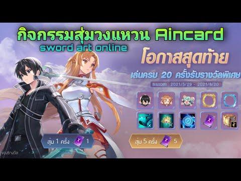 Rov-สุ่มวงแหวน-Aincard-Sword-A