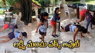 Actress Lakshmi Manchu GYM Workout Video At Home | లక్ష్మి మంచు వర్క్ అవుట్ | IndiaGlitz Telugu - IGTELUGU