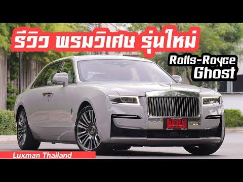 รีวิว-All-New-Rolls-Royce-Ghos