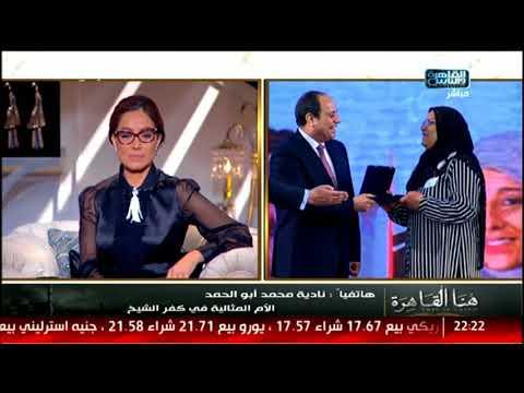 الأم المثالية بكفر الشيخ تكشف عن غحساسها لحظة تكريمها من الرئيس السيسي