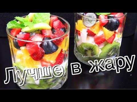 Еда в жару! Десерт за 5 минут Фруктовый салат легкий и освежающий рецепт Люда Изи Кук  Fruit Salad