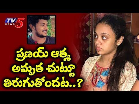 ప్రణయ్ ఆత్మ అమృత చుట్టూ తిరుగుతోందట..? | New Twist In Amrutha Pranay Issue | TV5 News