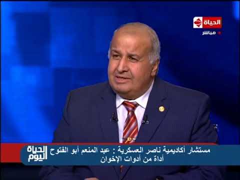 الحياة اليوم – لقاء مع  اللواء أركان حرب / محمد زكي الألفي  مع الإعلامية  نهاوند سري