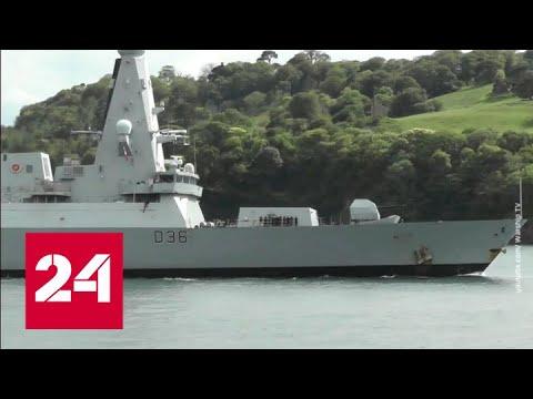 ЧП с эсминцем Defender: минобороны России и Великобритании не сошлись в оценках  