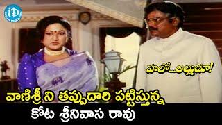 Kota Srinivasa Rao Misleads Vanisri | Hello Alludu Movie Scenes | Suman | Rambha | Raj Koti - IDREAMMOVIES
