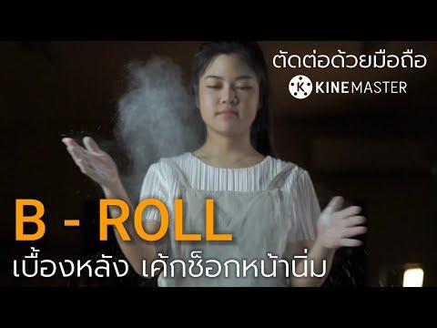 B-ROLL-เค้กช็อกหน้านิ่ม-ตัดต่อ