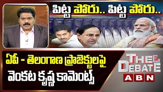ABN Venkata Krishna Analysis on AP-Telangana Irrigation Projects | The Debate | ABN Telugu - ABNTELUGUTV