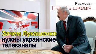 Зачем Лукашенко нужны