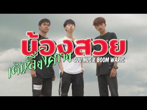 เด็กเลี้ยงควาย-(DLK)-feat.-GUU