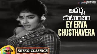Old Telugu Hit Songs | Ey Erva Chusthavera Video Song | Adarsha Kutumbam Telugu Movie | ANR - MANGOMUSIC