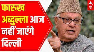 Farooq Abdullah postpones his Delhi visit today - ABPNEWSTV