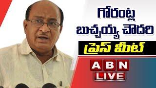 LIVE: TDP MLA Gorantla Butchaiah Chowdary Press Meet    ABNLIVE - ABNTELUGUTV