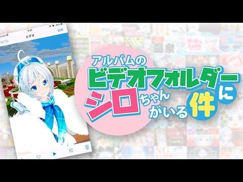 【アルバムのビデオフ・・・
