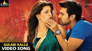 Govindudu Andarivadele Songs | Gulabi Kallu Rendu Full Video Song | Latest Telugu Superhits - SRIBALAJIMOVIES