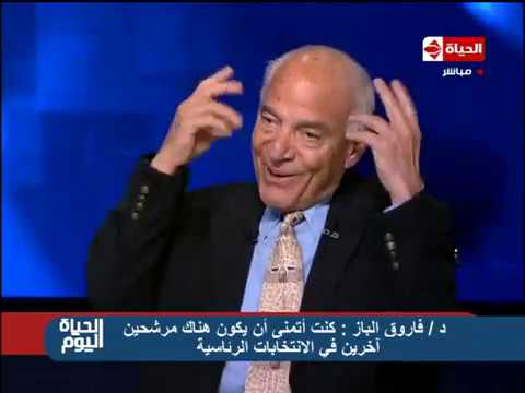 الحياة اليوم -  د/ فاروق الباز : كنت أتمنى ان يكون هناك مرشحين اَخرين في الإنتخابات الرئاسية