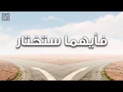 هما طريقان.....فأيهما ستختار  معاني قرآنية مهجورة