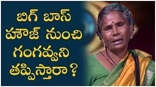 బిగ్ బాస్ హౌజ్ నుంచి గంగవ్వని తప్పిస్తారా ? | #Biggbosstelugu4 | Bigg Boss 4 Gangava | TFPC - TFPC